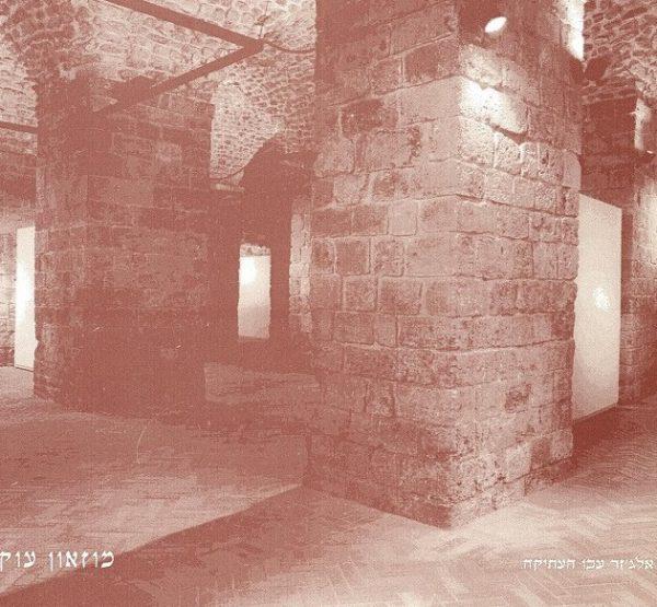 מוזיאון עוקשי – עכו העתיקה
